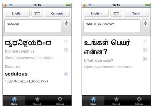 Google Translate là công cụ dịch hữu hiệu cho những người thường hay phải đi ra nước ngoài hoặc tiếp xúc với nhiều loại ngôn ngữ lạ.