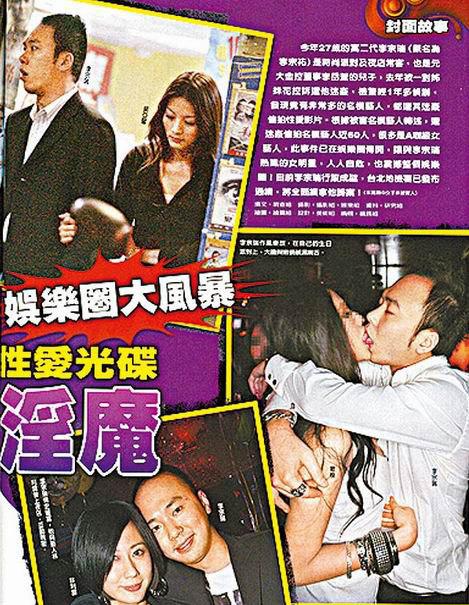 Lý Tông Thụy giờ là cái tên được chú ý nhiều nhất trên các mặt báo Đài Loan.