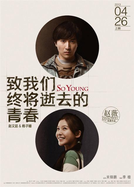 """""""Con tinh thần"""" của Triệu Vy ra mắt ngày 26/4 và khiến nhiều khán giả xúc động vì những kỷ niệm đẹp thời thanh niên sôi nổi."""