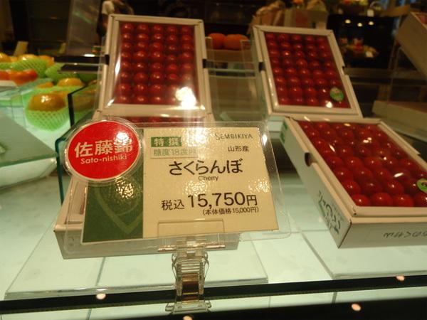 Quả cherry được bán với giá 15.750 yên/hộp (khoảng 3,4 triệu đồng). Tính ra khoảng hơn 80.000 đồng/quả cherry.