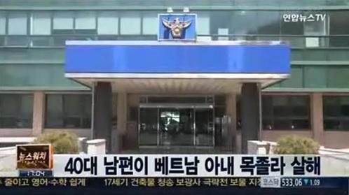 Kênh truyền hình Yonhap đưa tin về vụ việc trên trong bản tin chiều ngày 17/12. (Ảnh chụp từ màn hình)