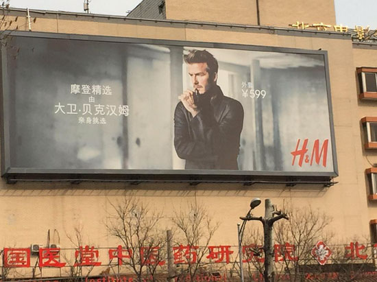 Ảnh Becks điển trai quảng cáo cho nhãn hiệu thời trang H&M cũng xuất hiện