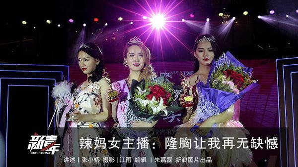Zhang Xiaojiao, 25 tuổi, vượt qua nhiều thí sinh xinh đẹp, gợi cảm để trở thành người chiến thắng trong cuộc thi Người mẫu vòng một quốc tế lần thứ 6 được tổ chức ở thành phố Hợp Phì hồi đầu tháng này.