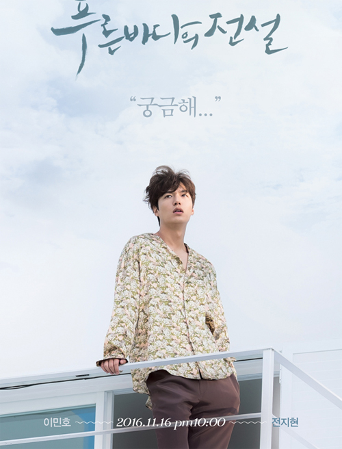 lee-min-ho-jeon-ji-hyun-gay-sot-voi-huyen-thoai-bien-xanh-1
