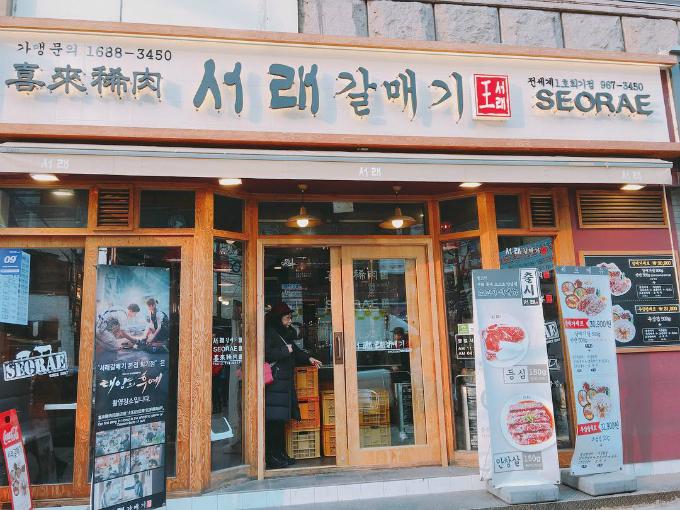 Quán thịt nướng không ngừng hot nhờ Song Joong Ki - Song Hye Kyo - ảnh 1