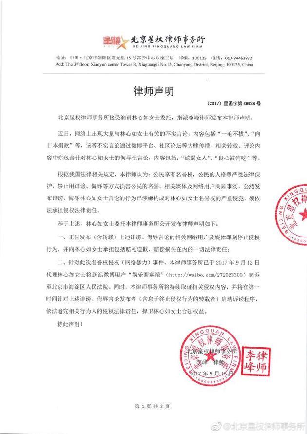 Lâm Tâm Như tức giận đi kiện vì ồn ào '4 năm dự tiệc từ thiện không góp một xu'