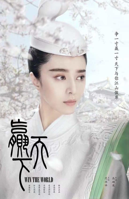 Băng Băng trong vai Ba Thanh - một nhân vật có thật trong lịch sử Trung Quốc.