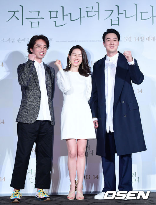 Son Ye Jin loay hoay che chắn vì chiếc váy ngắn - 9