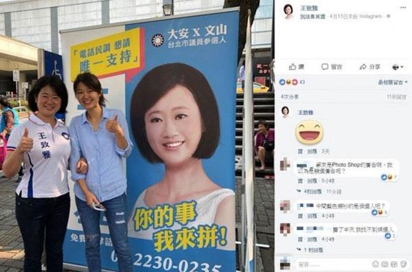 Chính trị gia Đài Loan bị nhạo báng vì ảnh tranh cử photoshop quá đà - 1