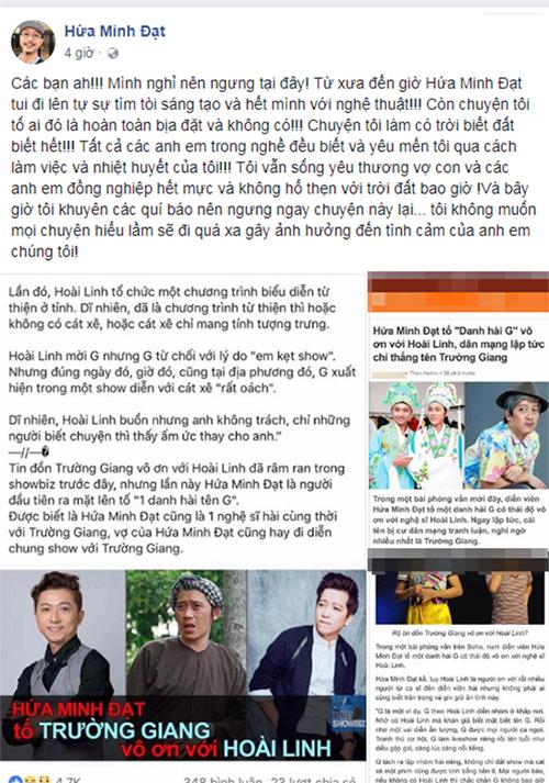 Hứa Minh Đạt bác bỏ tin đồn tố Trường Giang vô ơn với Hoài Linh.