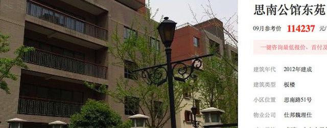 Biệt thự nơi vợ chồng Vũ Kỳ từng ở là bất động sản cho thuê.