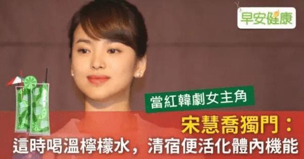 Bí quyết giảm cân của bà xã Song Joong Ki đơn giản là uống thật nhiều nước chanh pha loãng.