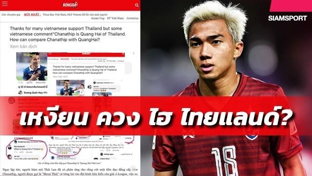 Báo Thái: Fan Việt Nam làm quá dù đội tuyển chỉ có vé vớt