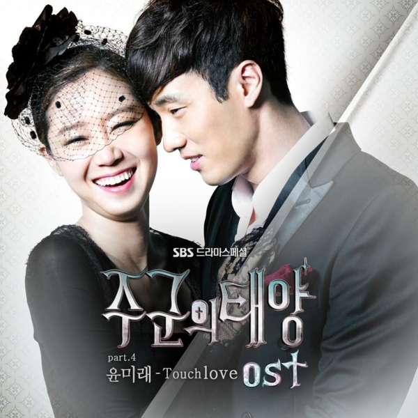Năm 2013, bộ phim hài lãng mạn pha lẫn yếu tốkinh dịMặt trời của Quân chủđã trở thành hiện tượng hot sau khi lên sóng. Bộ phim kể vềTae Gong Shil (Gong Hyo Jin) đột nhiêncó khả năng nhìn thấy makhi cô tỉnh dậy sau tai nạn. Những trắc trở liên tiếp ập đến khiến cô thất nghiệp và khổ sở vì bị ma quấy rầy. Sau đó, Tae Gong Shil gặp gỡ người đàn ông giàu có, cao ngạo - Joo Jung Won, chỉ cần chạm tay vào anh, cô sẽ không còn nhìn thấy ma quỷ. Tuy Gong Shilđã giải thích với Jung Won nhưng anh không tin cô và cho rằng cô là kẻ đeo bám để đào mỏ mình. Cho đến khi tận mắt chứng kiến những hiện tượng kỳ lạ diễn ra xung quang, Jung Won mới thực sự tin tưởng Gong Shil. Chuyện tình hài hước với nhiều tình huống dở khóc dở cười giữa hai nhân vật chính đã để lại dấu ấn sâu sắc trong lòng khán giả.