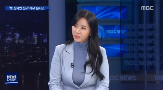 Yoon, nhân chứng vụ án Jang Ja Yun.