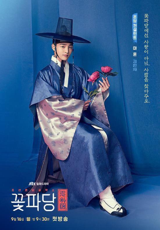 Nhân vật Ma Hoon do diễn viên Kim Min Jae thủ vai là người mai mối đỉnh nhất kinh thành nhưng tính cách cũng khó ở không kém. Poster của Ma Hoon mang màu xanh thẫm chủ đạo, trên tay anh là một nhành mẫu đơn, tôn chỉ làm việc của Ma Hoon là: Tại Biệt Đội Hoa Hòe, chúng tôi giúp bạn tìm người, không tìm tình yêu.