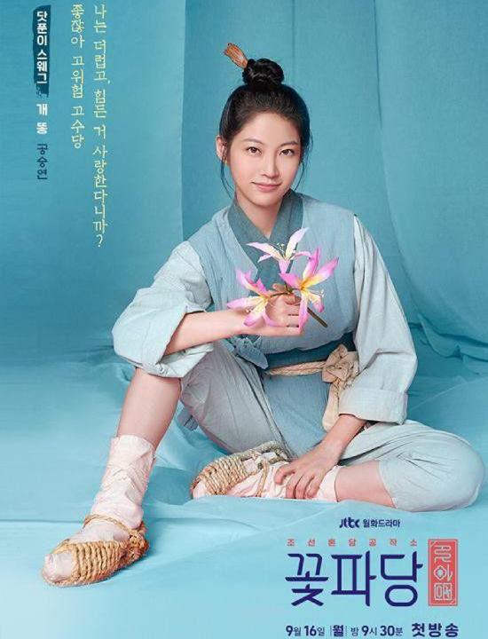 Nữ diễn viên Gong Seung Yeon trong vai mối tình đầu của nhà vua - nàng Gae Ddong ăn mặc và hành xử như một đấng nam nhi. Poster của Gae Ddong có màu xanh bạc hà mát dịu, tướng ngồi của cô nàng rất phóng khoáng, phần nào hé lộ độ manly của chủ nhân. Tôi thích những công việc bẩn thỉu và khó khăn thì sao nào. Rủi ro càng cao, đãi ngộ càng lớn là slogan sống của cô nàng. Loài hoa biểu trưng cho Gae Ddong là hoa ly.
