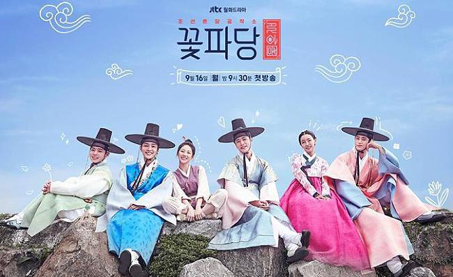 Trước giờ Biệt đội Hoa Hòe lên sóng vào , đài JTBC vừa ra mắt teaser, khiến khán giả đang ngóng chờ bộ phim càng thêm háo hức. Với nội dung thú vị, màu sắc phim tươi sáng cùng dàn mỹ nam mỹ nữ đông đảo, tác phẩm hứa hẹn sẽ là một bộ phim thú vị và tràn ngập tiếng cười.