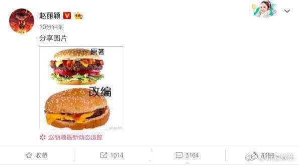 Hình ảnh chụp lại từ Weibo của Triệu Lệ Dĩnh.