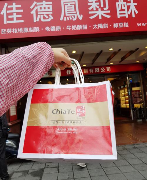 Do quá nổi tiếng nên bánh Chiate có khá nhiều hàng fake. Để ngăn chặn việc này, chủ tiệm sản xuất những chiếc túi đặc biệt và chỉ cung cấp túi đúng theo số lượng bánh mà không phát thêm cho khách, tránh việc bị trà trộn.
