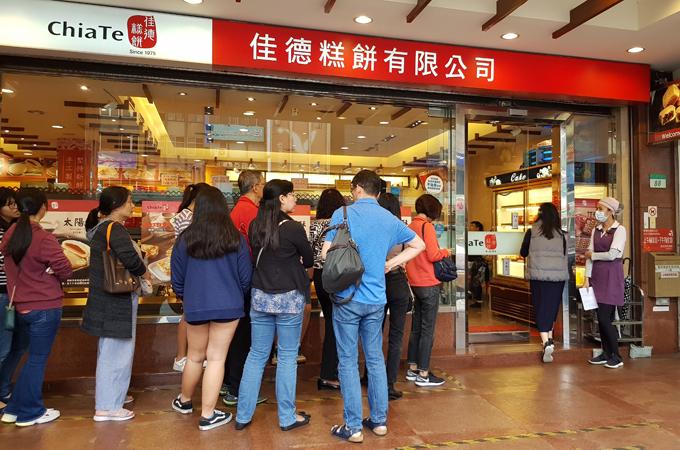 Đài Loan là xứ sở của những cửa tiệm ăn uống đông nghịt khách xếp hàng từ sáng tới khuya. Du khách nước ngoài tới đây cũng hòa mình vào không khí ăn uống quần quật cùng người dân địa phương. Bạn có thể bắt gặp cảnh tượng này ở bất cứ đâu trên đảo Đài Loan, nhất là ở những cửa tiệm nổi tiếng như bánh dứa Chiate.