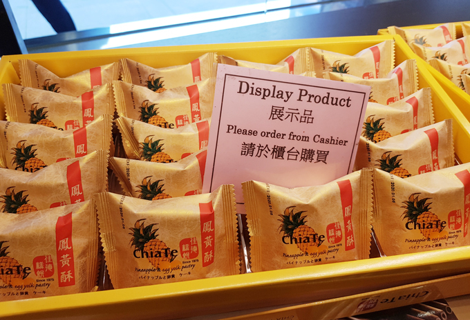 Trứ danh nhất ở đây đương nhiên là loại bánh dứa truyền thống với lớp vỏthơm mùi bơ, sữa. Nhân được làm từ dứa, mật ong hoặc có thể thêm cả trứng muối. Bánh được làm với kích thước nhỏ xinh bằng bao diêm, đóng gói cẩn thận trong túi, có thể bán theo chiếc hoặc theo hộp 6-12 cái. Một chiếc bánh dứa truyền thống có giá 30 TWD (tương đương 23.000 đồng).