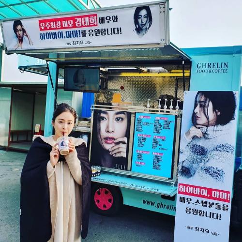 Trên Instagram cá nhân, Kim Tae Hee cập nhật một số hình ảnh trên phim trường. Cô nhận được nhiều xe cafe ủng hộ, khích lệ tinh thần diễn xuất từ phíabạn bè.