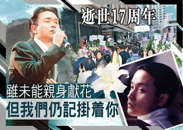 Lễ viếng Trương Quốc Vinh năm nay dự kiến diễn ra không hoa, không nến.