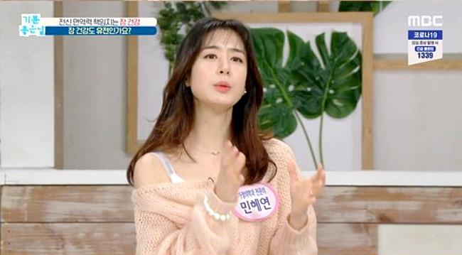 Bác sĩ Min Hye Yeon.
