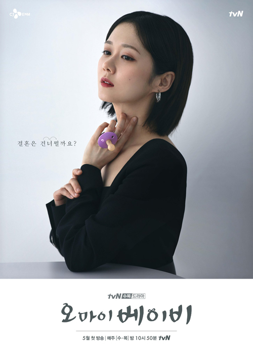 Đài TvN tung ra loạt poster mới giới thiệu tạo hình của Jang Nara trong Oh My Baby.Trong tác phẩm lần này, cô đảm nhận vai Jang Ha Ri (39 tuổi) - phó trưởng phòng của một tạp chí nuôi dạy con nổi tiếng.Tính cách của Jang Hari được mô tả: Nếu cần phải đưa ra một định nghĩa sống cho từ workaholic, chắc chắn Jang Ha Ri sẽ là ví dụ chuẩn xác nhất. Cô 39 tuổi, không nghiện gì ngoài nghiện công việc, quan trọng nhất là cô thà làm việc đến chết còn hơn là yêu đương. Tấm poster cũng gây tò mò khi nhân vật nữthay vì nhẫn cưới lại đeo núm ti giả trên ngón áp út.