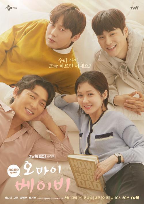 Poster mới cũng hé lộ ba nhân vật sẽ quay quanh cuộc sống của cô gái